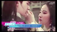 全娱乐早扒点 刘亦菲 杨幂揭演员替身乱象 主持人结婚前劈腿未婚妻自杀