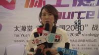 """源生健康:太源堂""""健康中国2030""""战略暨新品发布会在京召开"""