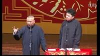 郭德纲于谦2016精选相声《大讲堂》