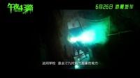 七月十四猛鬼横行《午夜43路》终极版预告片