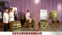 习近平主席特使李源潮赴古巴吊唁菲德尔·卡斯特罗逝世 161130—在线播放—优酷网,视频高清在线观看