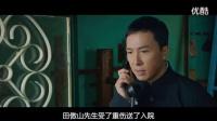 2016香港甄子丹最新功夫电影《叶问3》_标清