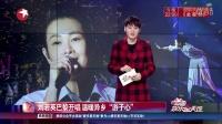 """《娱乐星天地》20161130:马思纯金马之后无""""野心"""" 林宥嘉求婚丁文琪"""