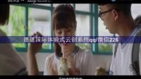 《谁的青春不迷茫》班主任预告 苏有朋惊喜客串 马云俞凌雄俞敏洪推荐