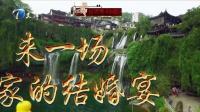 星厨集结号 2016 [预告]姜文刘晓庆带你游湘西 161202 星厨集结号