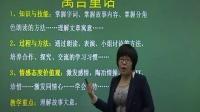 初中语文教师试讲教案-家教语文试讲-2017H8088