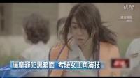 【壹电视】大唐国际娱乐默默耕耘 王毓雅拼国片扬名国际