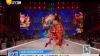 """维多利亚的秘密时尚大秀:2016维密大秀上演  """"中国四美""""T台斗艳 说天下 161202"""