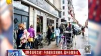 过期食品受欢迎?丹麦超市发现商机盈利全部捐出 说天下 161202