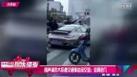相声演员大兵遇交通事故问交警..—在线播放—优酷网,视频高清在线观看