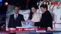 """娱乐星天地20161202范冰冰:""""金马""""已翻篇 继续拼工作 高清"""