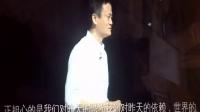马云演讲视频 电子商务的发展-最新 《3》