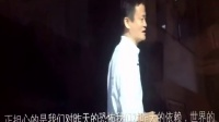 马云演讲视频 电子商务的发展-最新 《6》