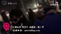 20161202 粉丝回传:马天宇刘昊然等明星机场与粉丝互动
