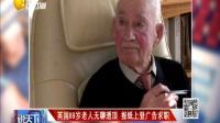英国89岁老人无聊透顶  报纸上登广告求职 说天下 161203
