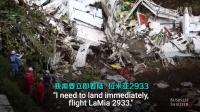 【巴西球队空难】飞机失事前最后通话录音 @柚子木字幕组