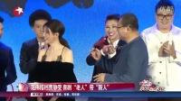 """《娱乐星天地》20161202:范冰冰错失""""金马""""拼工作 周杰伦三句话不离小周周"""