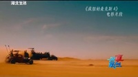 汽车电影:疯狂的麦克斯4jr0 汽车试驾 爱卡汽车