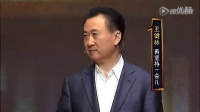王健林为什么这么成功 原来是因为这样 (2)