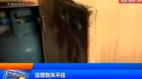 中国好邻居两进两出火场 拖着起火煤气罐狂奔