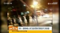 深圳:疑精神病人持刀追砍警察 警察连开三枪制服