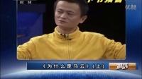 马云和王健林四年前的一个亿天价赌约谁赢谁输