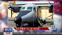印尼1架载有十多人的飞机失联