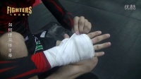 威力版拳峰凝胶和拳击绑带使用视频