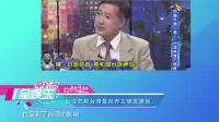 全娱乐早扒点 2016 12月 台综艺称台湾是世界文明