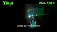 恐怖电影 午夜43路 预告片  (中文字幕)