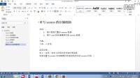 第161课-重写session存储机制介绍