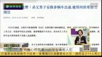 香港司机偷拍女乘客哺乳照传上网 或涉刑责