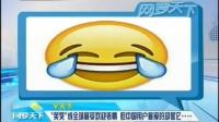 """""""哭笑""""成全球最受欢迎表情包  但中国用户最爱的却是它......     161205  网罗天下"""