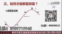 邮币卡、股票、期货【邮币卡系列课程家庭理财必学】_0012