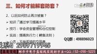 邮币卡、股票、期货【邮币卡系列课程家庭理财必学】_0016