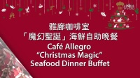 富豪九龙酒店与您欢度圣诞节Christmas Celebrations at Regal Kowloon Hotel