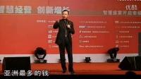 俞凌雄励志演讲 为什么学习 没有用? (1)