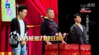 第二赛段终极淘汰 吴君如代班玩翻天 161015 喜剧总动员喜剧总动员