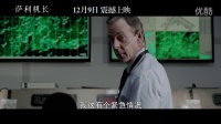 """电影《萨利机长》""""中国版""""预告"""