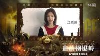 张静初、江疏影等一众明星力荐梅尔·吉布森12月8日上映的《血战钢锯岭》