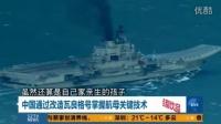 中国通过改造瓦良格号掌握航母关键技术