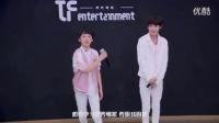 2017tfboys湖南跨年演唱会搭档神秘人 【TF家族】三