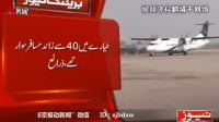 3D还原巴基斯坦航班失事过程 空中起火坠落山区