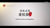 浏阳二中迎接浏阳市2016年度高中教育工作会议专题片