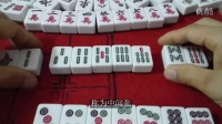 刘坚强经典麻将视频教程第六集 数牌的对称性