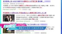第20161208期:王菲跨年晚会唱新歌 杨幂黄子韬吻戏曝光