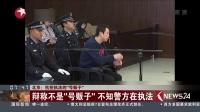 """看东方20161208北京:抗拒执法的""""号贩子"""" 高清"""