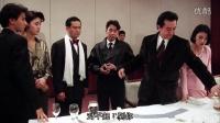 刘德华 黄秋生谭咏麟同台飙戏抽牌比大小!