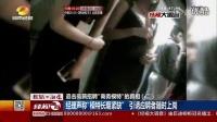 暗拍KTV高薪招聘商务模特 衣着暴露陪酒陪唱_标清.flv