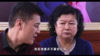 木兰妈妈 25 陈艳丽陷害小月伤姥姥